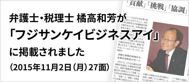 弁護士・税理士 橘高和芳が 「フジサンケイビジネスアイ」 に掲載されました (2015年11月2日(月)27面)