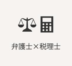 「法」×「税」のワンストップサービス